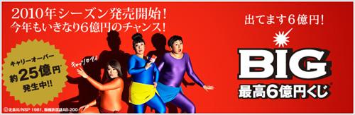 toto_big_2010.jpg