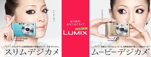 lumix_2010_spring.500.jpg
